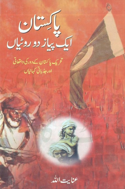 Pakistan Aik Payaz Or Do Rotian  is a very well written complex script novel which depicts normal emotions and behaviour of human like love hate greed power and fear, writen by Inayatullah , Inayatullah is a very famous and popular specialy among female readers