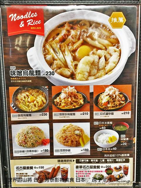 世界的山將 台中 秀泰影城美食 日本 5