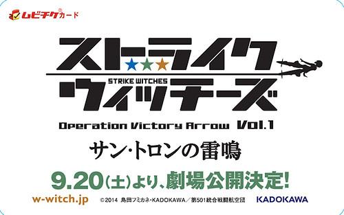 140609(2) - 新OVA《強襲魔女 Operation Victory Arrow - Vol.1 聖特雷登的雷鳴》預定9/20搶先上映!