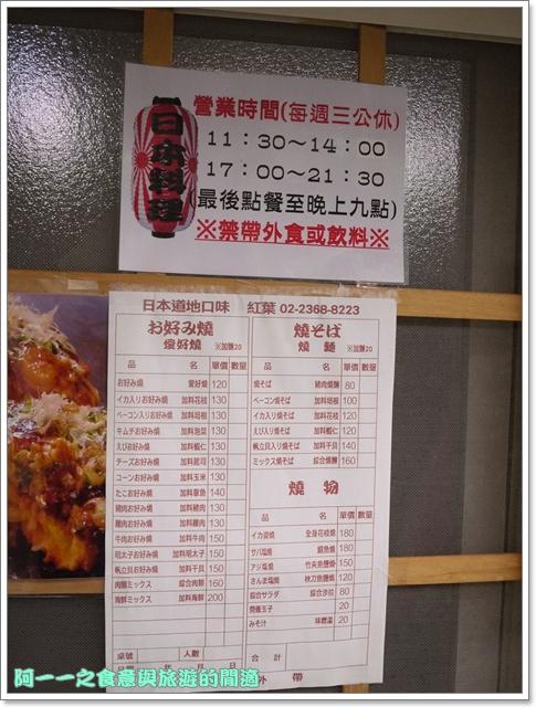 台北捷運古亭站美食日式料理大阪燒愛好燒紅葉image011