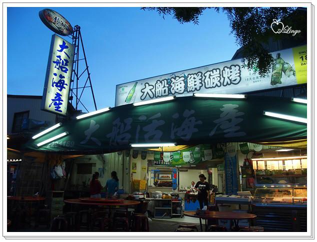 台南‧大船海鮮碳烤 - 晏翎の心情‧行腳地圖 - 痞客邦PIXNET