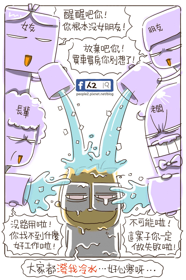 塗鴨:冰桶潑水挑戰(ALS Ice Bucket Challenge)