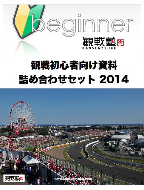 2014詰め合わせセット(表紙)