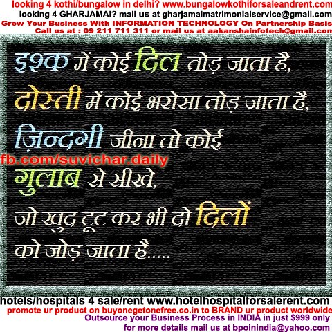 Rose Quotes In Hindi Rose Quotes A Photo On Flickriver