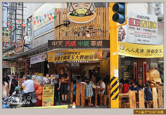 台南小吃綠盈牧場15