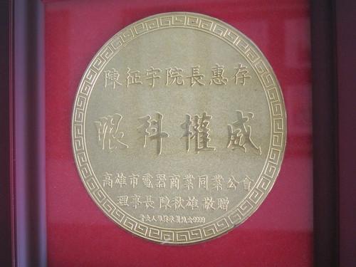 高雄三民區_眼科推薦_陳征宇眼科 (9)