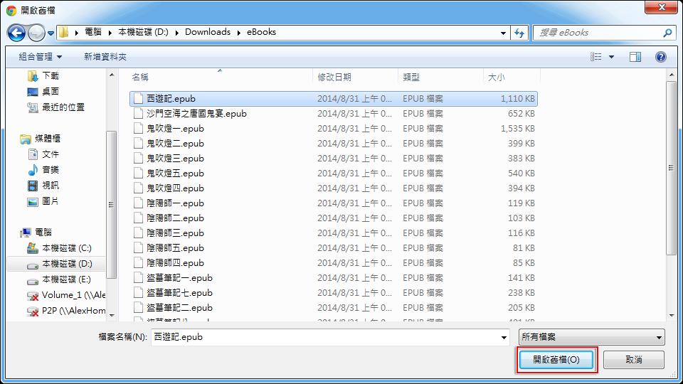 在 [開啟舊檔] 視窗中選取附件檔
