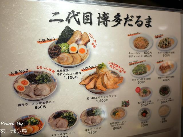 台場東京ラーメン國技館舞30