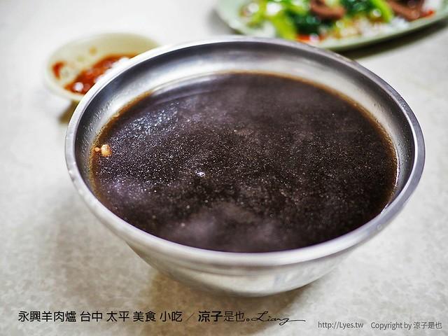 永興羊肉爐 台中 太平 美食 小吃 4