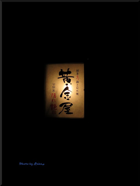 Photo:2014-06-12_T@ka.の食べ飲み歩きメモ(ブログ版)_【恵比寿】黄金屋 隠れ艶(モツ鍋)周りに邪魔されない個室でモツ鍋を堪能してきました-01 By:logtaka