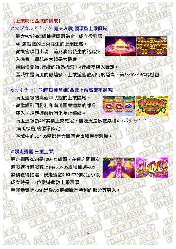 S0176魔法萬聖節4  中文版攻略_Page_07