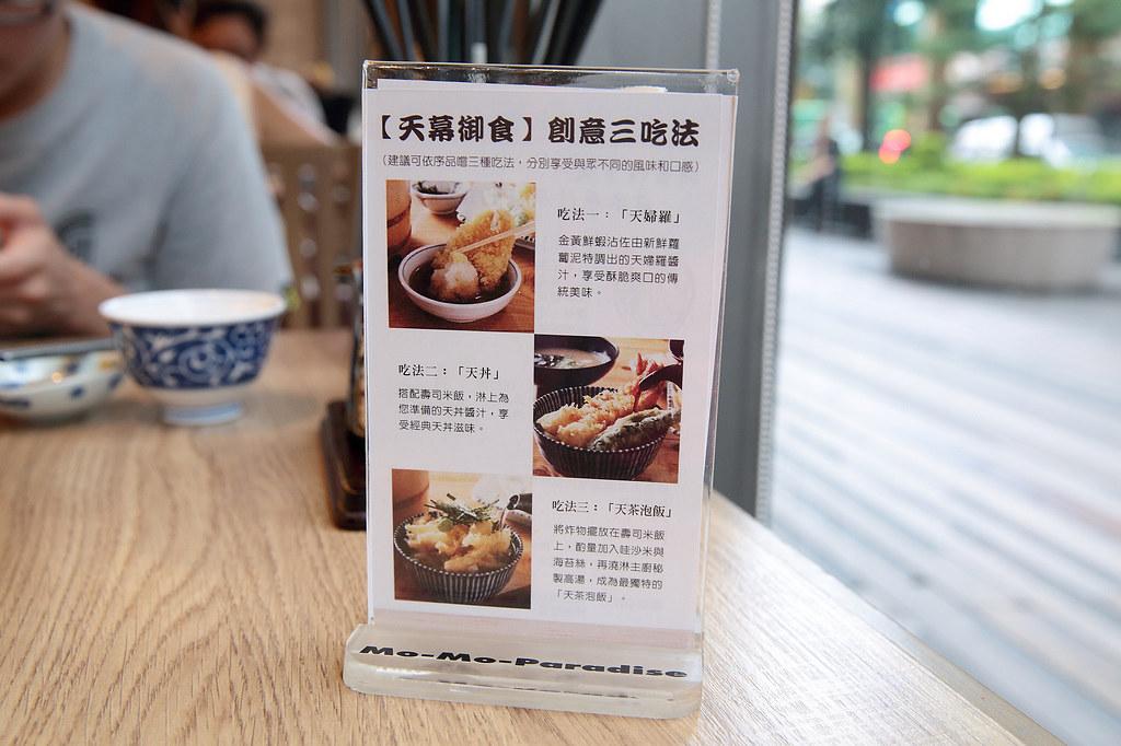 20140702-2大同-天吉屋 (16)