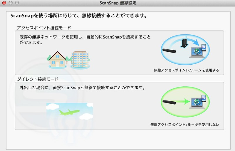 ScanSnap_無線設定 2