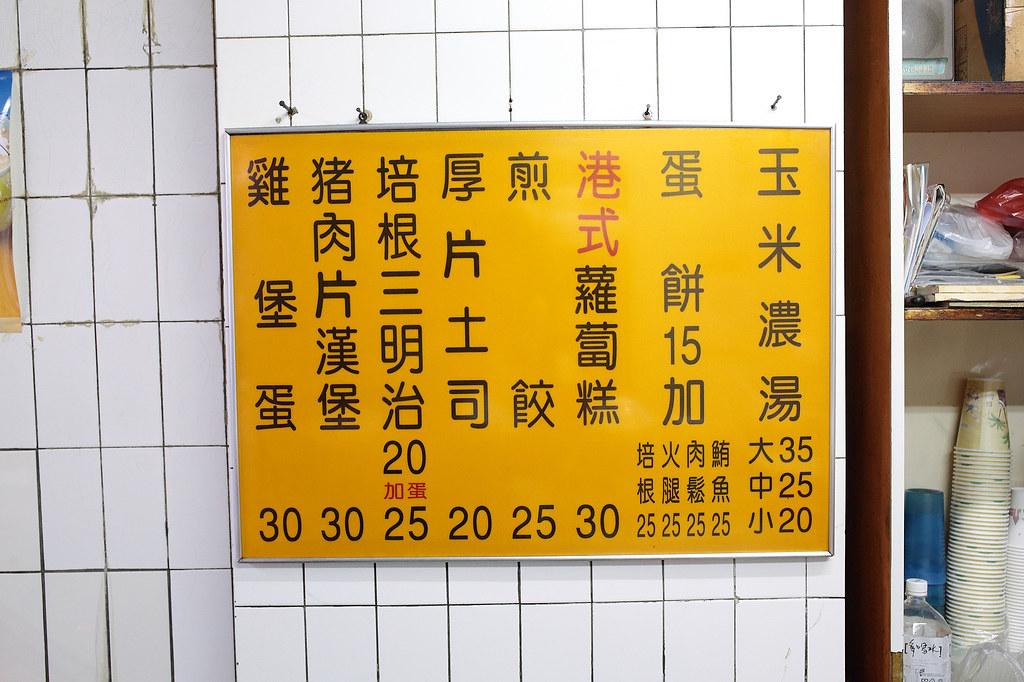 20140703萬華-美好美早餐店 (4)
