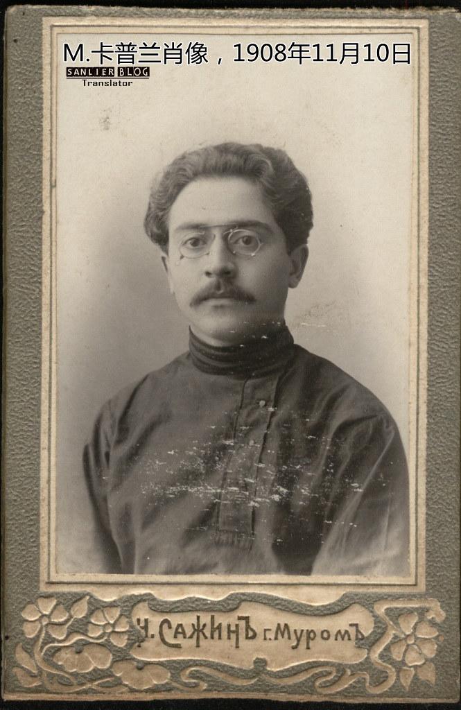 革命前的穆罗姆市民18