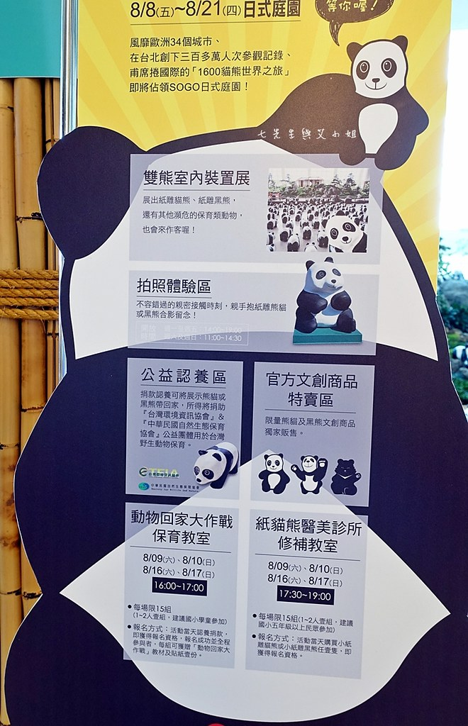 3 1600熊貓世界之旅-SOGO復興館日式庭園
