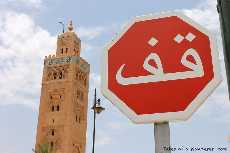 مراكش MARRAKECH - جامع الكتبية Mosquée Koutoubia