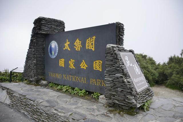 昆陽的太魯閣國家公園界碑
