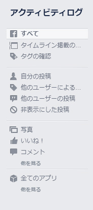 fb_activitylog03