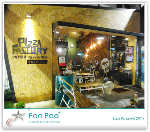 Pizza Factory披薩工廠(公益店)
