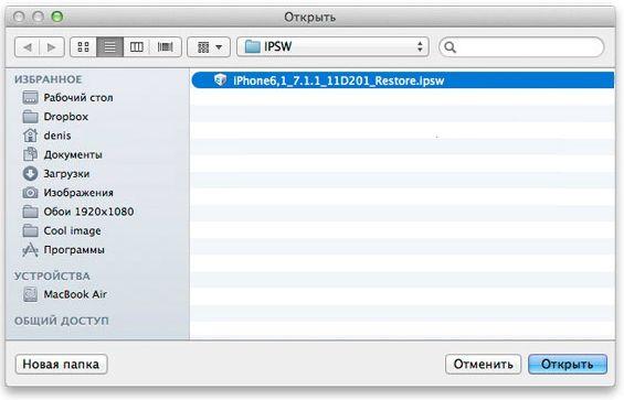 вернуть iOS 7.1 после iOS 8