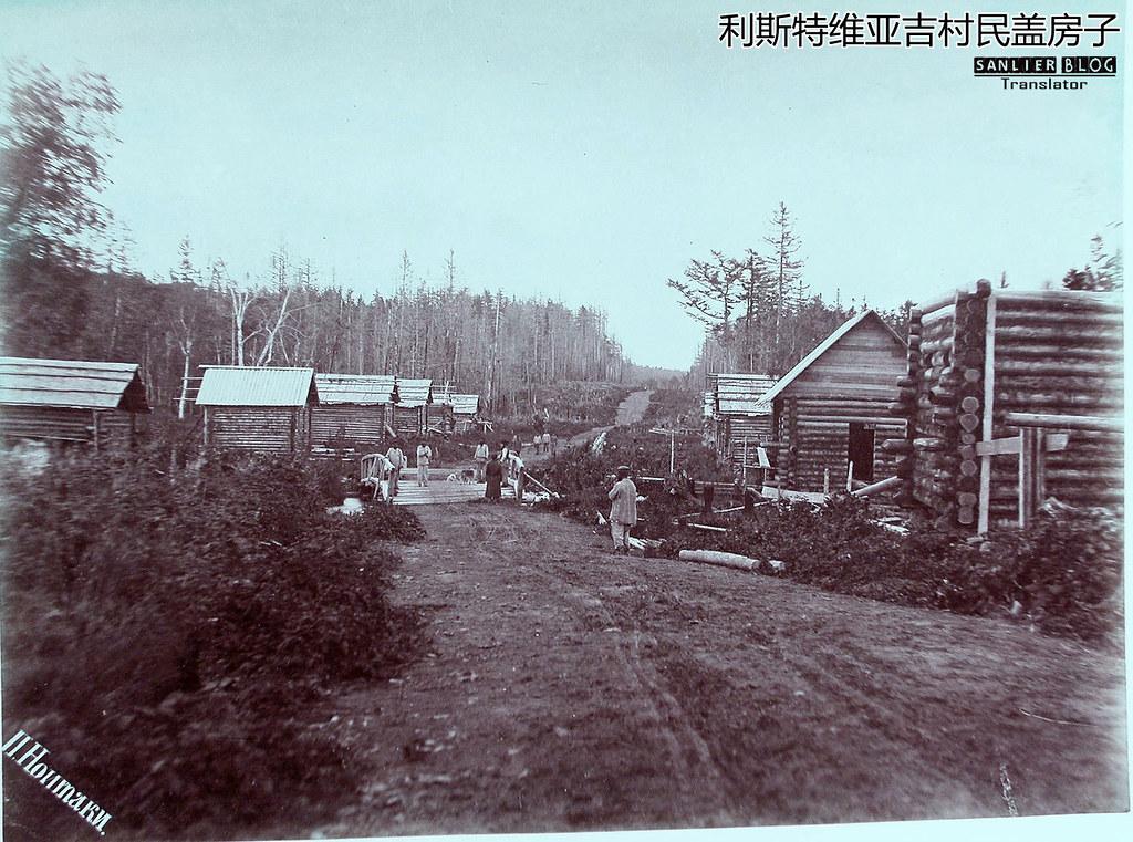 1891年萨哈林岛39