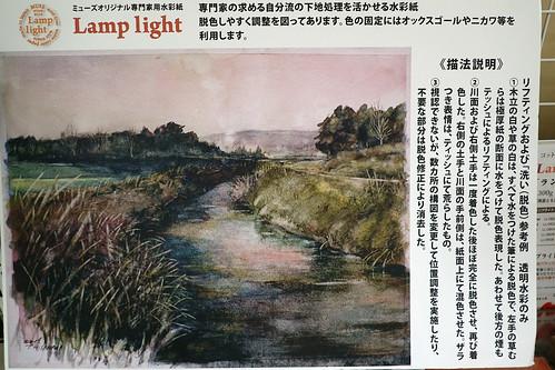 Lamp Light紙の技法備忘録