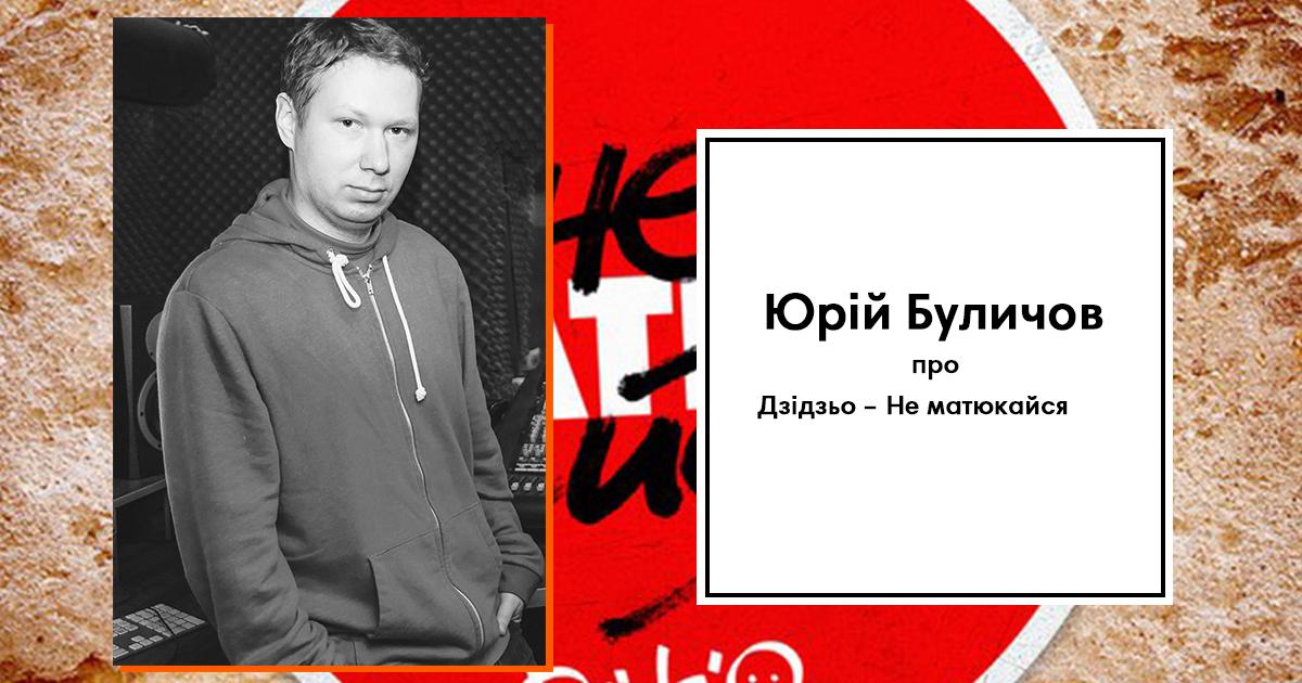 Юрій Буличов