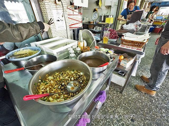 阿財牛肉湯 台南安平美食 7