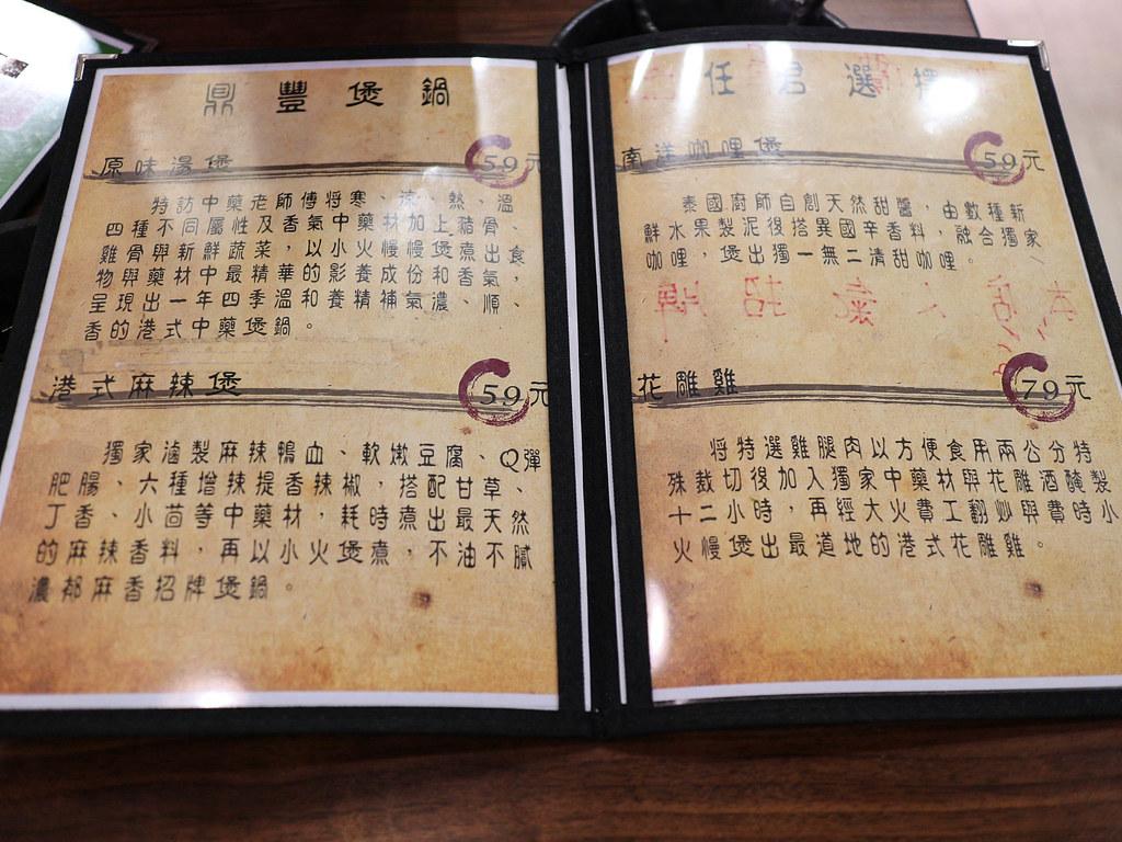 鼎豐火鍋板橋火鍋 (2)