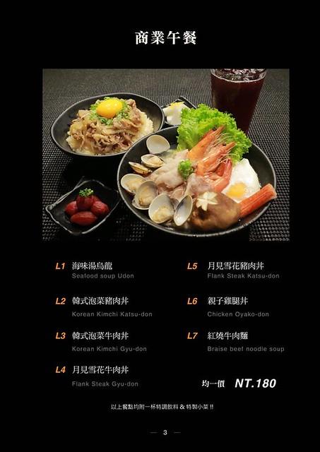 台北東區好吃火鍋海鮮推薦慕食鍋物菜單menu (4)