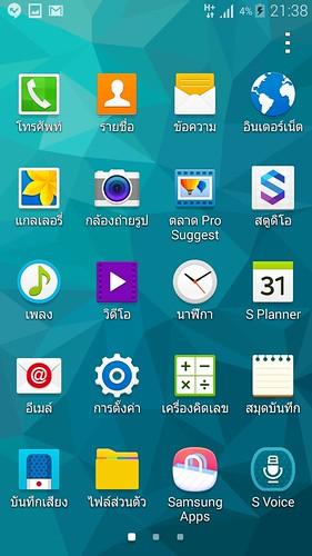 App tray ของ Samsung Galaxy K Zoom