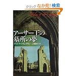 アーサー王の墓所の夢