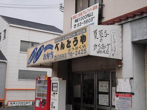 suzuka_bento_2