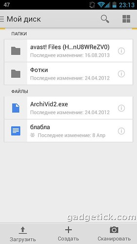 Google Drive для Android