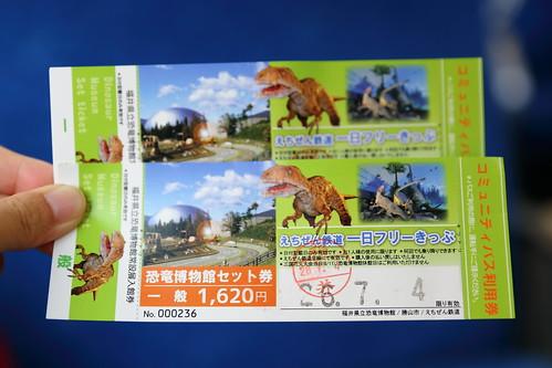 前進恐龍博物館