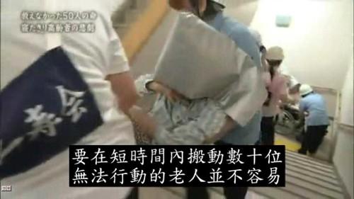 「未能拯救的生命」紀錄片片段,日本醫院做緊急避難時搬離院民的演習。