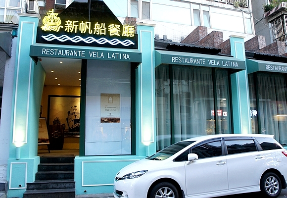 東區美食新帆船餐廳01