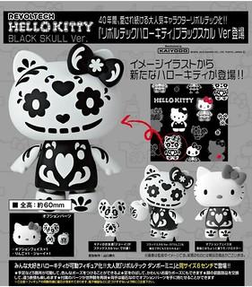 海洋堂 REVOLTECH Hello Kitty Black Skull Ver.