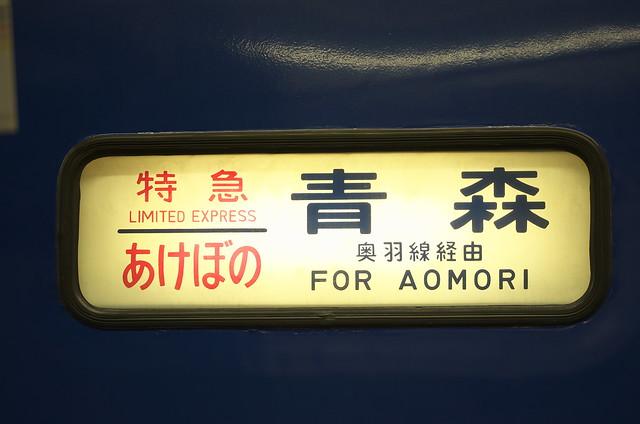 Tokyo Train Story 臨時寝台特急あけぼの 上野駅にて 2014年8月4日