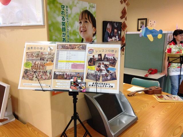 大阪子育ていろいろ相談センターの夏の子供祭りで演奏