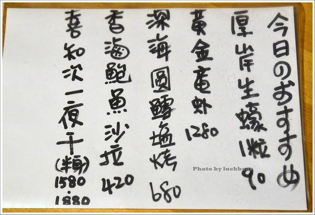 串鳥二店生魚片壽司海鮮串燒025-DSC_7481