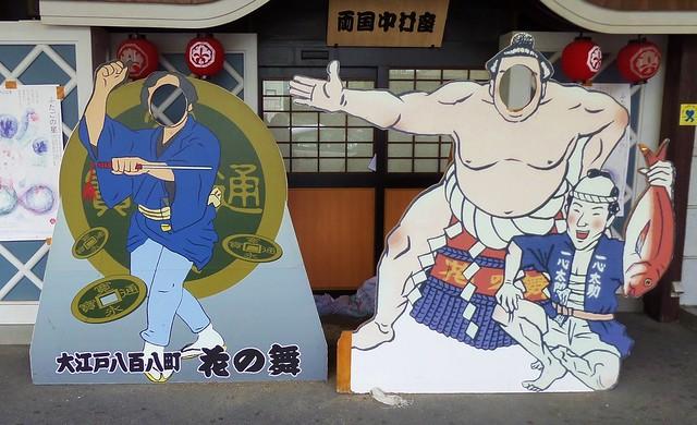 Face Cut Outs at Ryogoku Station