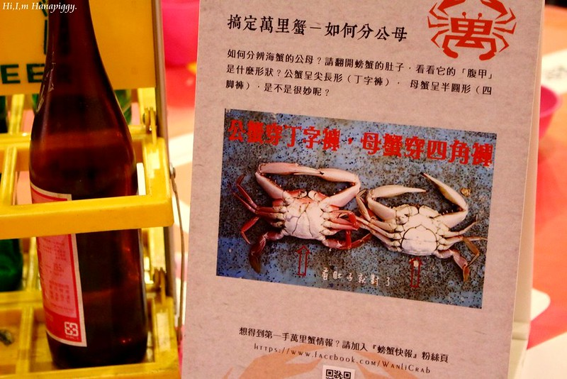 西北萬里蟹 (21)