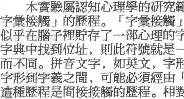 1990-04-11 (5.4 cm x 2.9 cm)