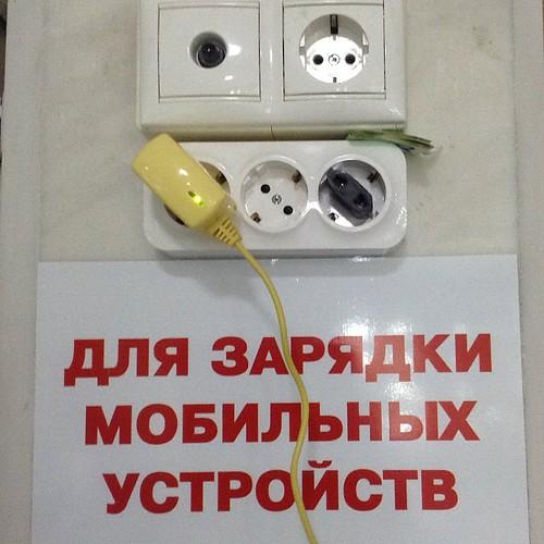 Вот это да!!!!! Аэропорт Ростова - самый прогрессивный аэропорт на свете!!!! На каждом столбе розетки!!!! Нигде такого не видела!!! #ростов #аэропорт  #путешествия