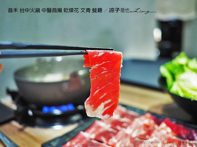 首禾 台中火鍋 中醫商圈 乾燥花 文青 餐廳 26
