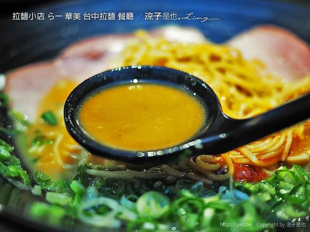 拉麵小店 らー麺 華美 台中拉麵 餐廳 23
