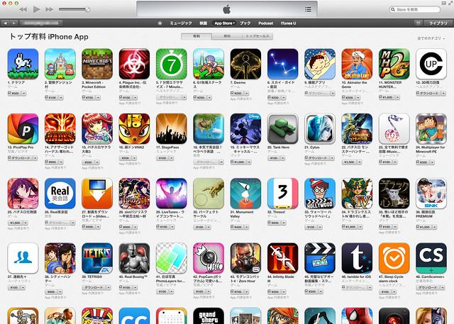 App Storeランキング日本有料