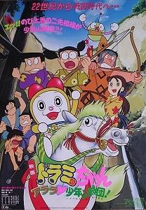 Xem phim Dorami-chan: Wow, The Kid Gang of Bandits - Dorami-chan: Arara Shounen Sanzokudan Vietsub
